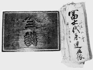 93 山三講登山記念額  94 富士講名簿