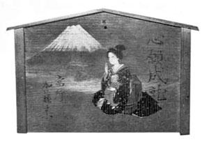 103 富士山礼拝図絵馬
