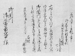 9.女手形(慶応4年)