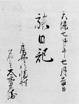 8.旅日記(天保7年)