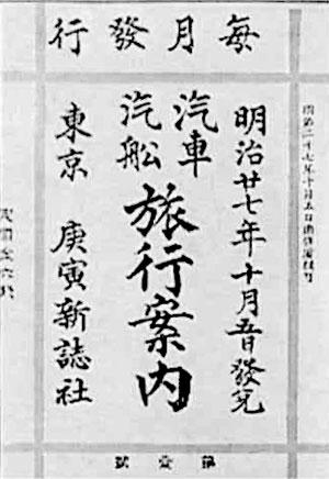 14.汽車汽船旅行案内 (明治27年)