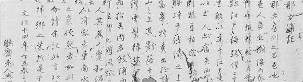 21.那古浦記(文化14年)