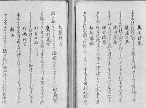 24.根岸定宜『初学一』(安政3年)