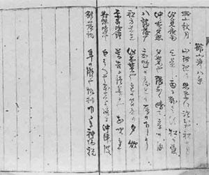 25.前田伯志『甲午春館山紀行』(明治27年)