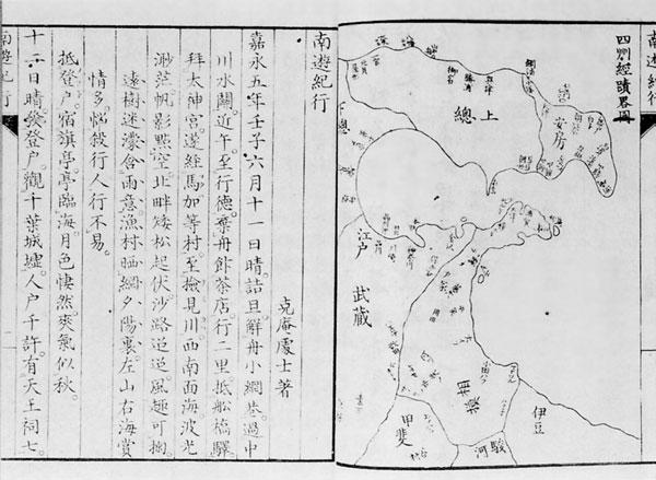 37.高橋克庵著『南遊紀行』(嘉永5年)