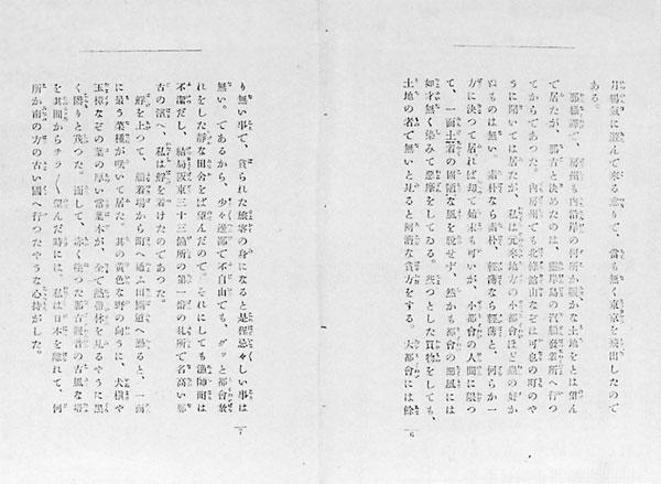 38.小栗風葉著『恋ざめ』(明治41年)