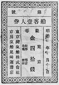 41.乗船券(明治35年)