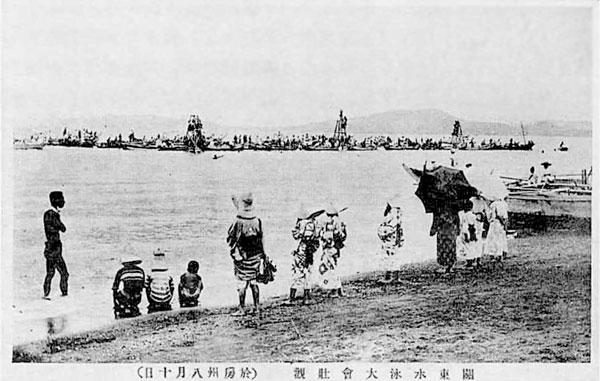 47.関東水泳大会壮観<絵はがき>
