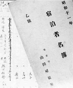 52.山田屋旅館宿帳(昭和11年)