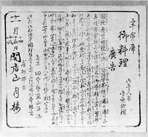 53.山田屋旅館料理広告(明治)