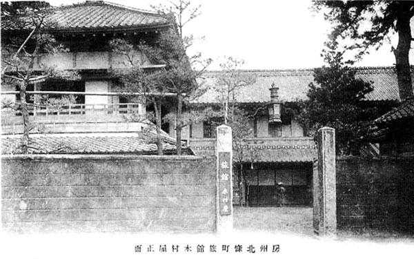 47.北条・木村屋(明治末から大正前半)