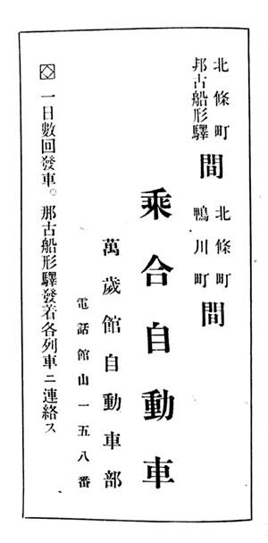 54.『増訂六版安房漫遊案内』広告(大正7年)