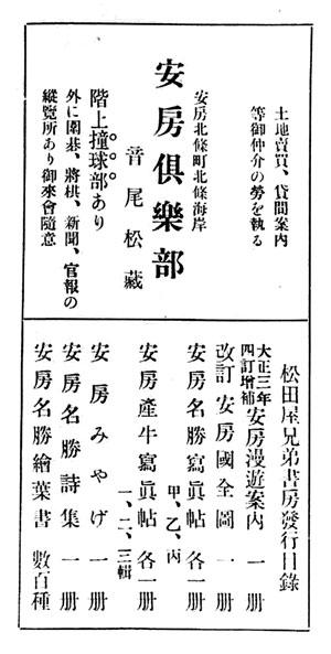 64.『四訂安房漫遊案内』広告(大正3年)