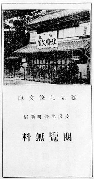 64.私立北条文庫(『四訂安房漫遊案内』より)