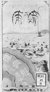 84.房州鏡ケ浦案内(大正13年)