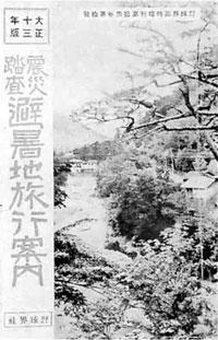 87.震災踏査避暑地旅行案内(大正13年)