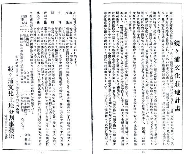86.鏡ヶ浦文化荘地計画(『復興の房州』大正13年)