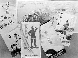 90.房総観光協会発行の栞