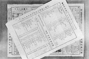 95.鏡ケ浦煙火大会プログラム(昭和3年・5年)