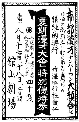 96.夏期漫才大会特別優待券