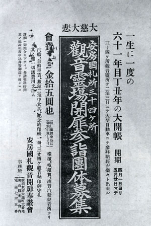 99.安房国礼観音参詣募集広告(『観光』創刊号 昭和12年)