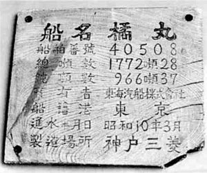 103.橘丸船名板