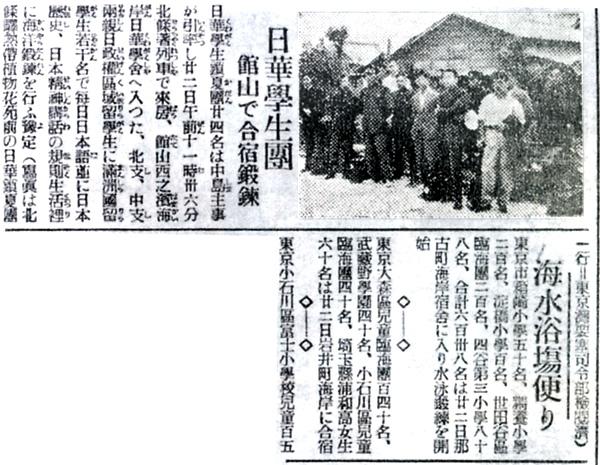 104.東京日々新聞房総版(昭和13年7月23日)