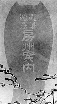 28.避暑避寒房州案内(明治37年)