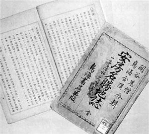 106.安房名勝地誌(明治30年)