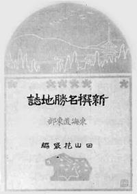 108.新撰名勝地誌(明治43年)