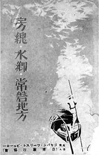 108.房総・水郷・常磐地方(昭和12年)