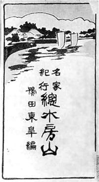 105.名家紀行総水房山