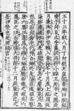 43.『日本書紀』