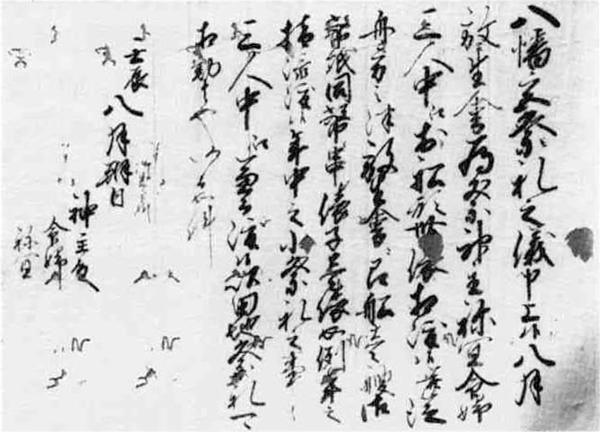 50.里見家朱印状写 天正20年(1592)