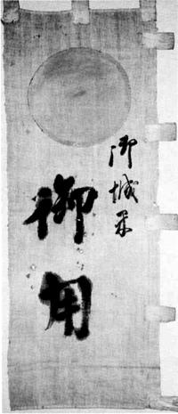54.有田屋の幕府御城米御用の船印