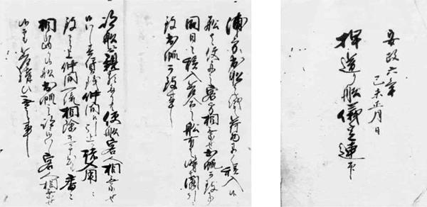 56.船形村押送船議定連印帳 安政6年(1859)