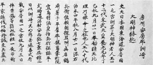 75.房州安房郡洲崎大明神縁起 万治2年(1659)