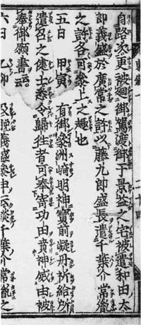 78.『吾妻鏡』(治承4年9月5日条) 国立公文書館蔵