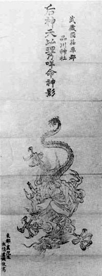 80.品川神社の御神影 品川神社蔵
