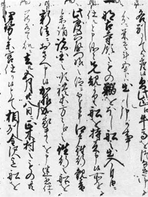 96.那古村那古寺境論返答書 寛文11年(1671)