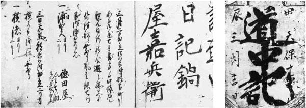 97.諸国参詣道中日記 天保15年(1844)