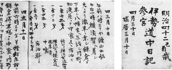 98.伊勢参宮中日記 明治42年(1908)