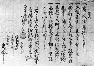 107.里見忠義法度 慶長11年(1606)
