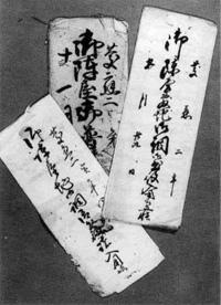 108.船形陣屋普請関係文書 慶応2年(1866)