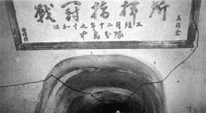 128.高地抵抗拠点「戦闘指揮所」(館山市大賀) 昭和19年(1944)