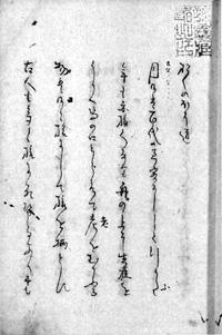1.『奥の細みち』写本   堀口角三氏蔵