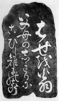 3.雉子塚拓本(表)  剣持加津夫氏蔵