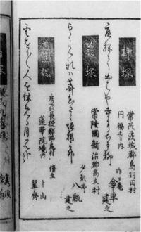 5.『諸国翁墳記』(五十一丁)    成田山仏教図書館蔵
