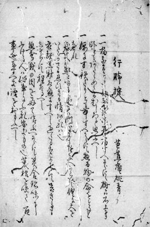 11.『行脚掟』   安西明生氏蔵