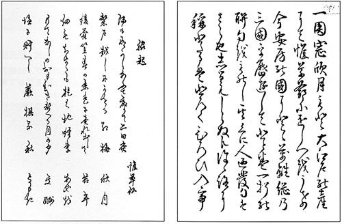 15.『総角集』  船橋市西図書館蔵(無断転載禁止)